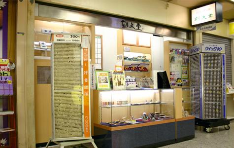 shop-32aad437.jpg