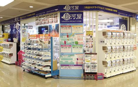 駿河屋_shop.jpg